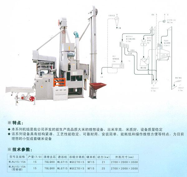 MLNJ15-15型成套碾米设备1.jpg