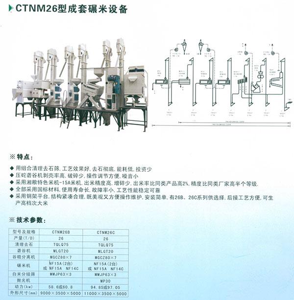 CTNM26型成套碾米设备1.jpg